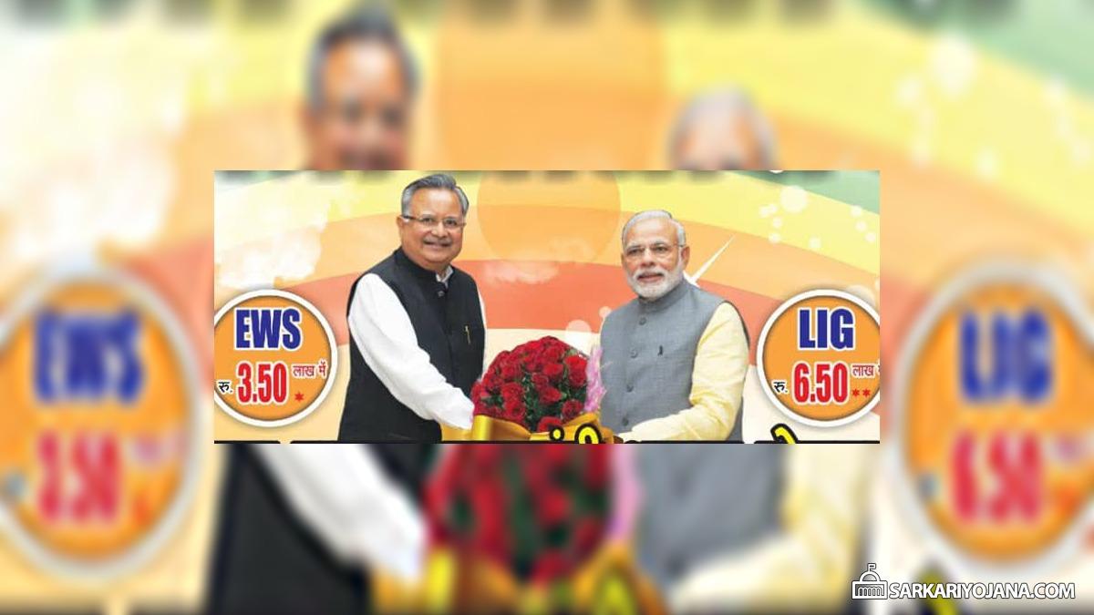 PM and CM Awas Yojana in Naya Raipur, Chhattisgarh