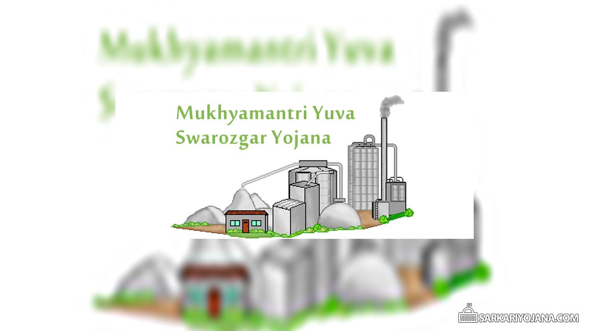 Mukhyamantri Yuva Swarozgar Yojana (MMYSY) in Madhya Pradesh