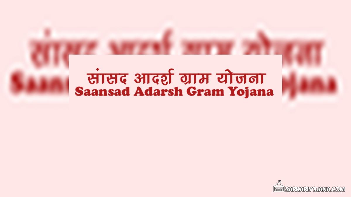 Saansad Adarsh Gram Yojana (SAGY) – 2nd Phase Village Adoption Very Low