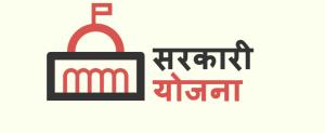 सरकारी योजनाओं की सूची हिंदी में (2019-2020) – List of 180+ Pradhan Mantri Narendra Modi Schemes in Hindi