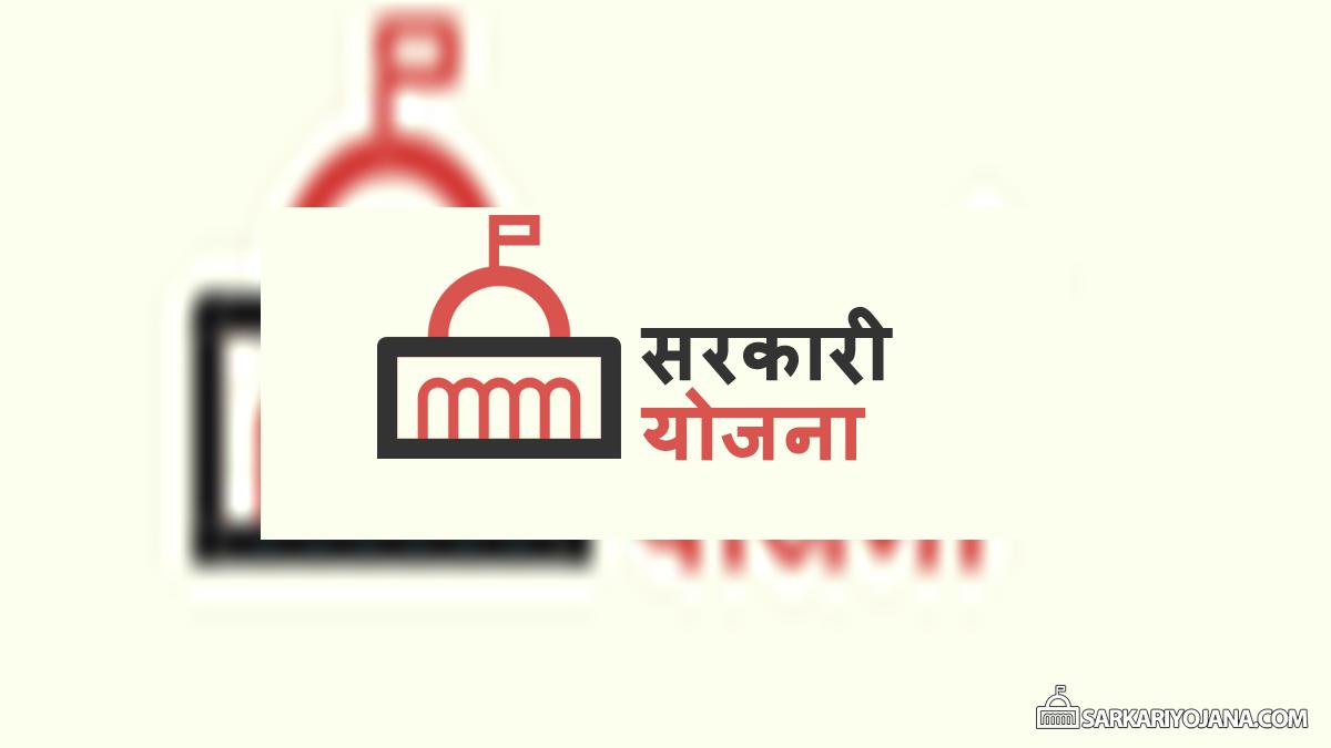 सरकारी योजनाओं की सूची हिंदी में – List of 180+ PM Narendra Modi Schemes in Hindi 2019