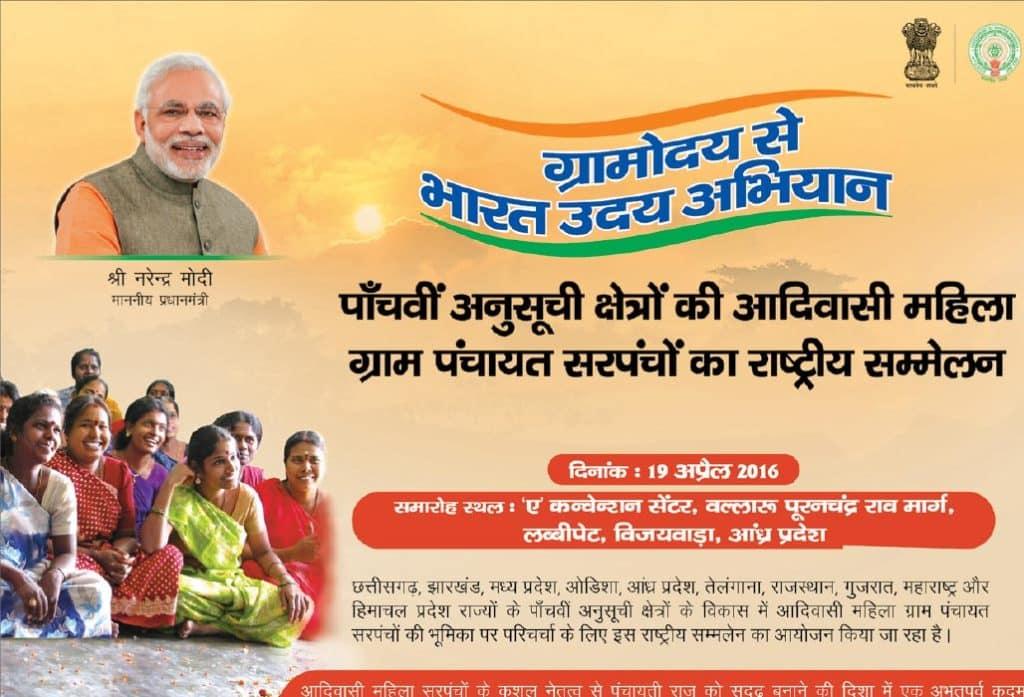 National Meeting of Tribal Women Gram Panchayat Presidents