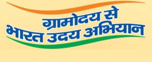 National Meeting of Tribal Women Gram Panchayat Presidents – Gram Uday Se Bharat Uday