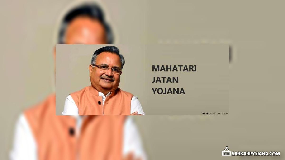 Mahatari Jatan Yojana