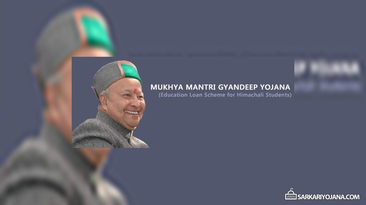 Mukhya Mantri Gyandeep Yojana