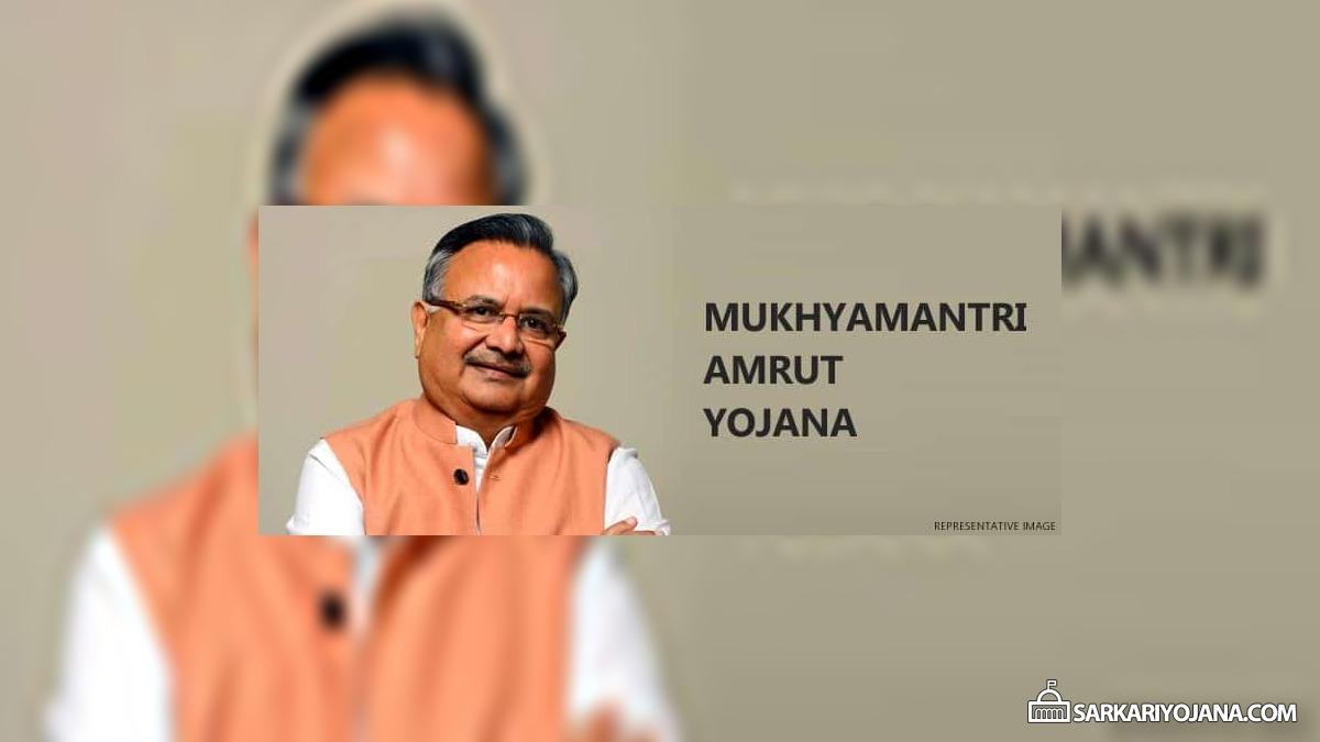 Mukhyamantri Amrut Yojana