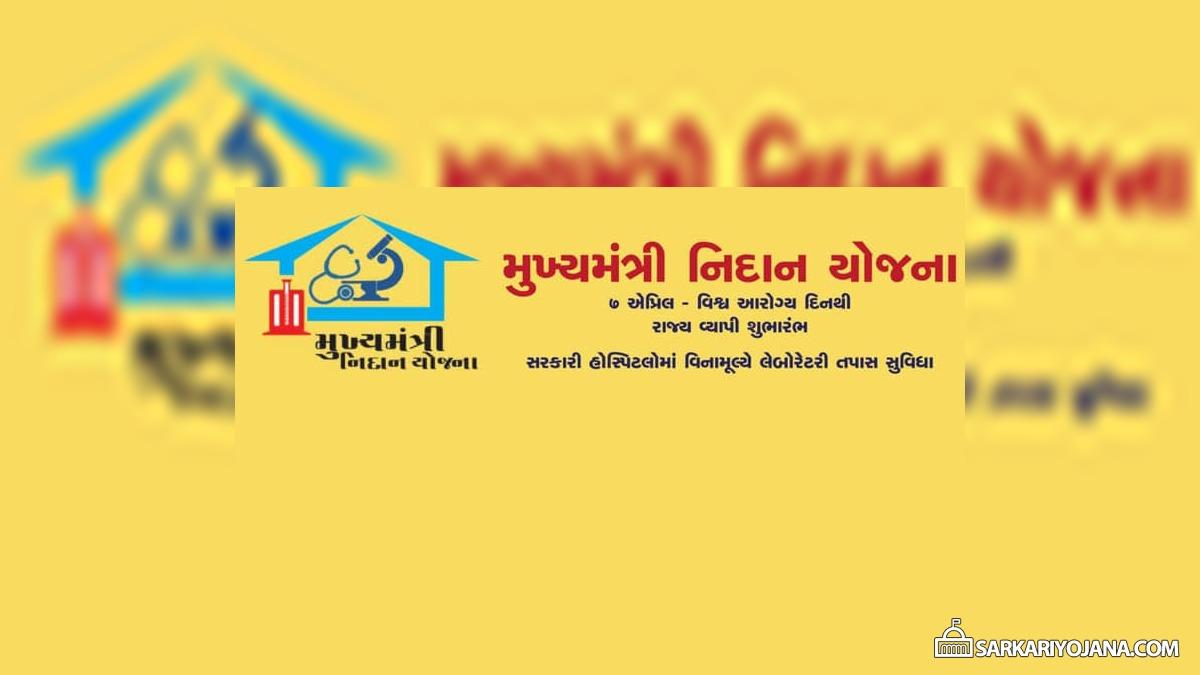 Mukhyamantri Nidan Yojana Gujarat