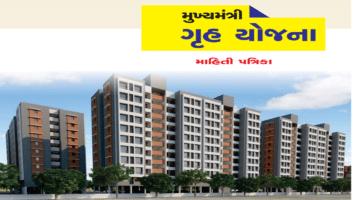 Gujarat Mukhyamantri Gruh Yojana EWS LIG MIG Registration Forms