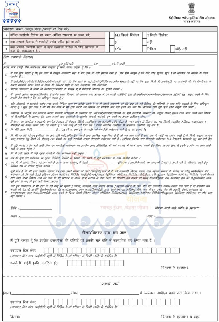 Pradhan Mantri Ujjwala Yojana Application Form Hindi - Page 2
