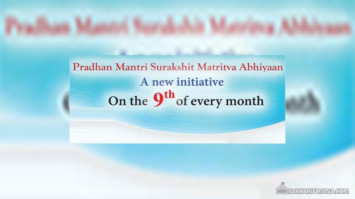 Pradhan Mantri Surakshit Matritva Abhiyan