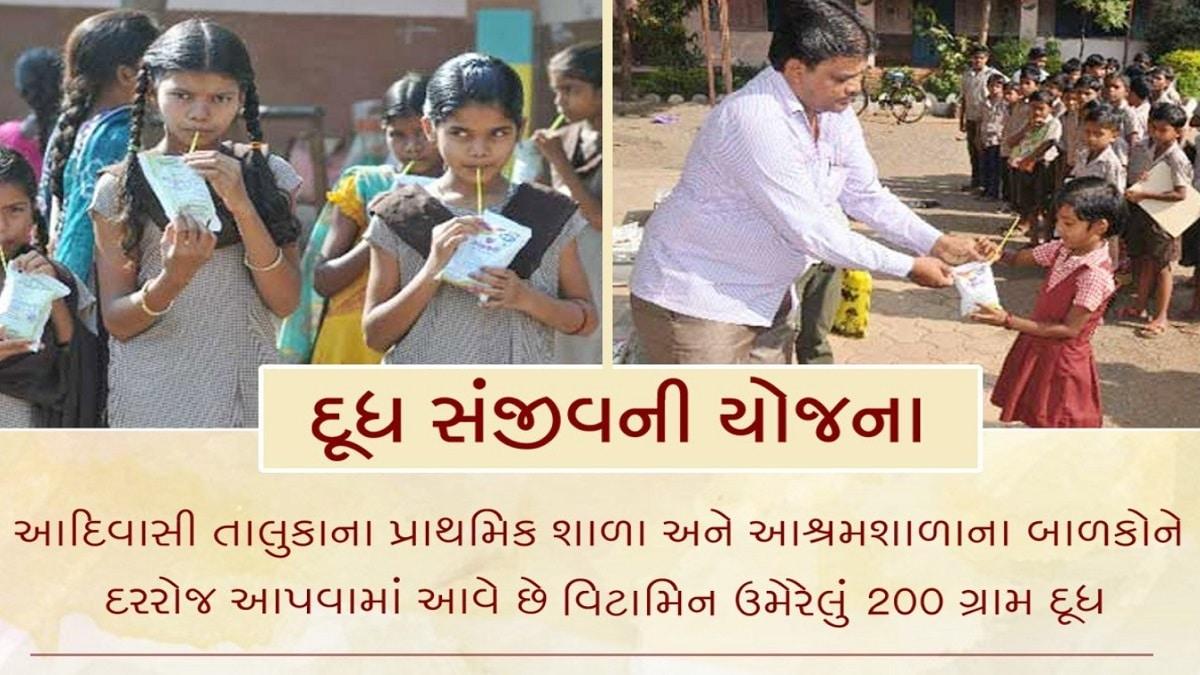 Gujarat Doodh Sanjeevani Yojana