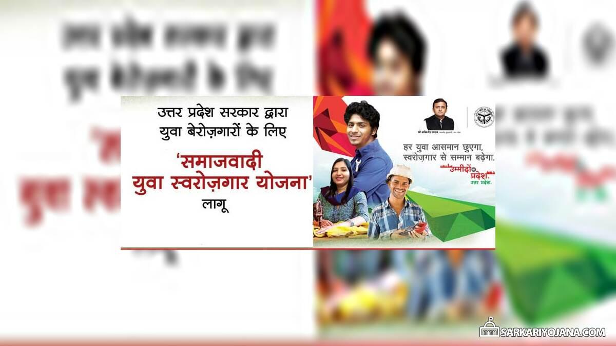 Samajwadi Yuva Swarojgar Yojana