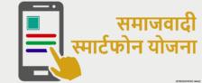 Samajwadi Smartphone Yojana UP