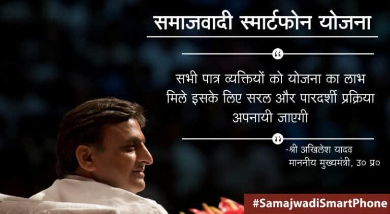 Samajwadi Smartphone Yojana