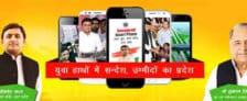 Samajwadi Smartphone Yojana Website