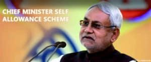 बिहार मुख्यमंत्री निश्चय स्वयं सहायता भत्ता योजना 2020 – ऑनलाइन आवेदन / एप्लीकेशन फॉर्म डाउनलोड / पात्रता / जरूरी दस्तावेज