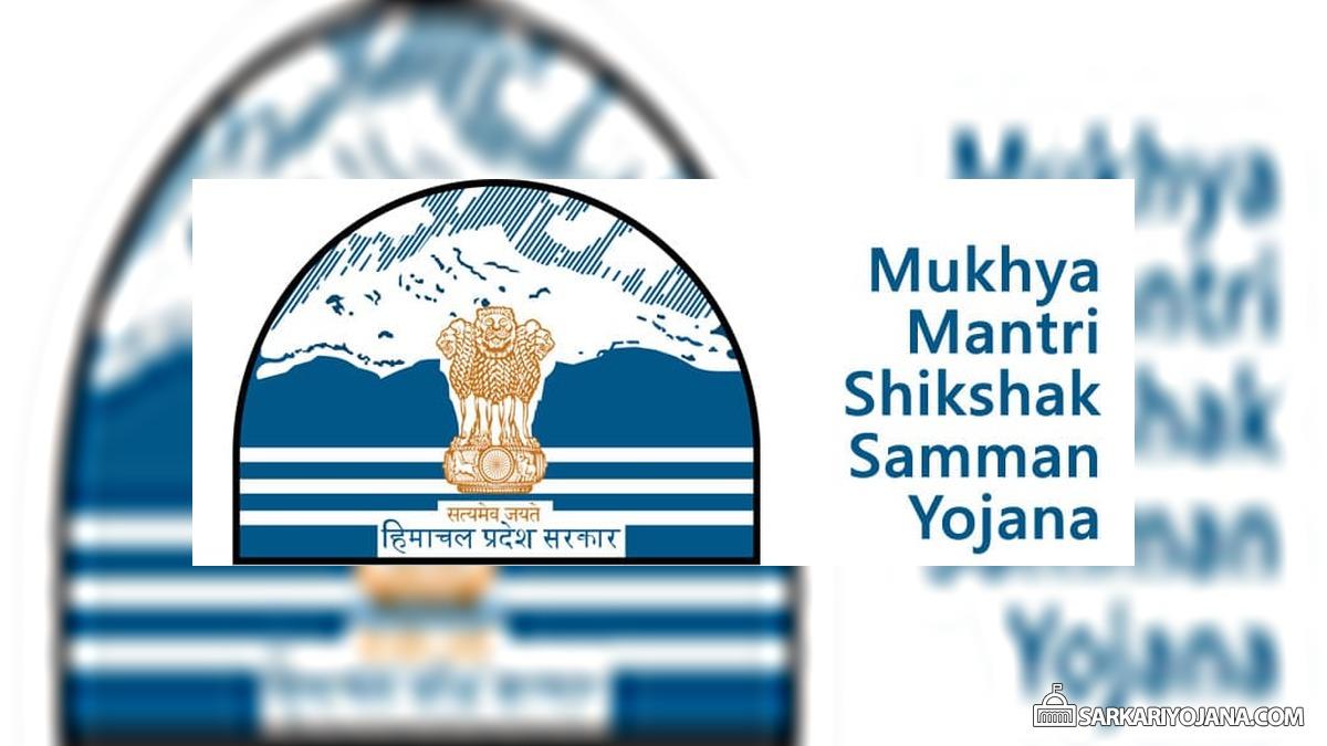 Mukhya Mantri Shikshak Samman Yojana
