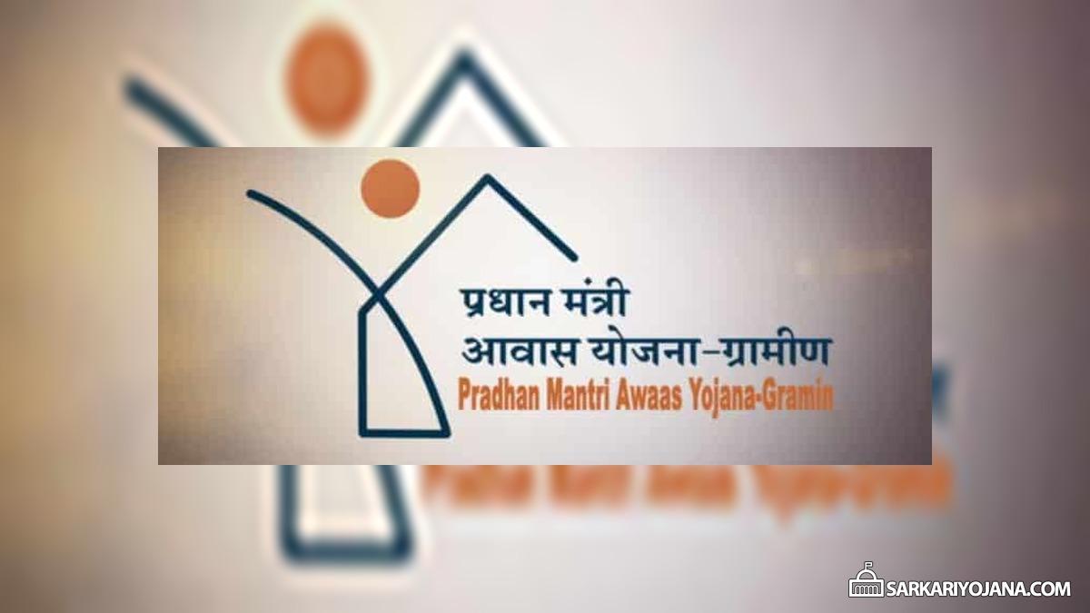 Pradhan Mantri Awas Yojana – Gramin (PMAY-G) Launched by Narendra Modi