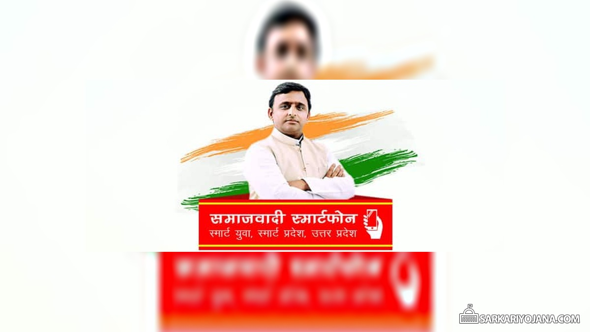 Samajwadi Smartphone Yojana Login / Registration Disabled Amid UP 2017 Elections