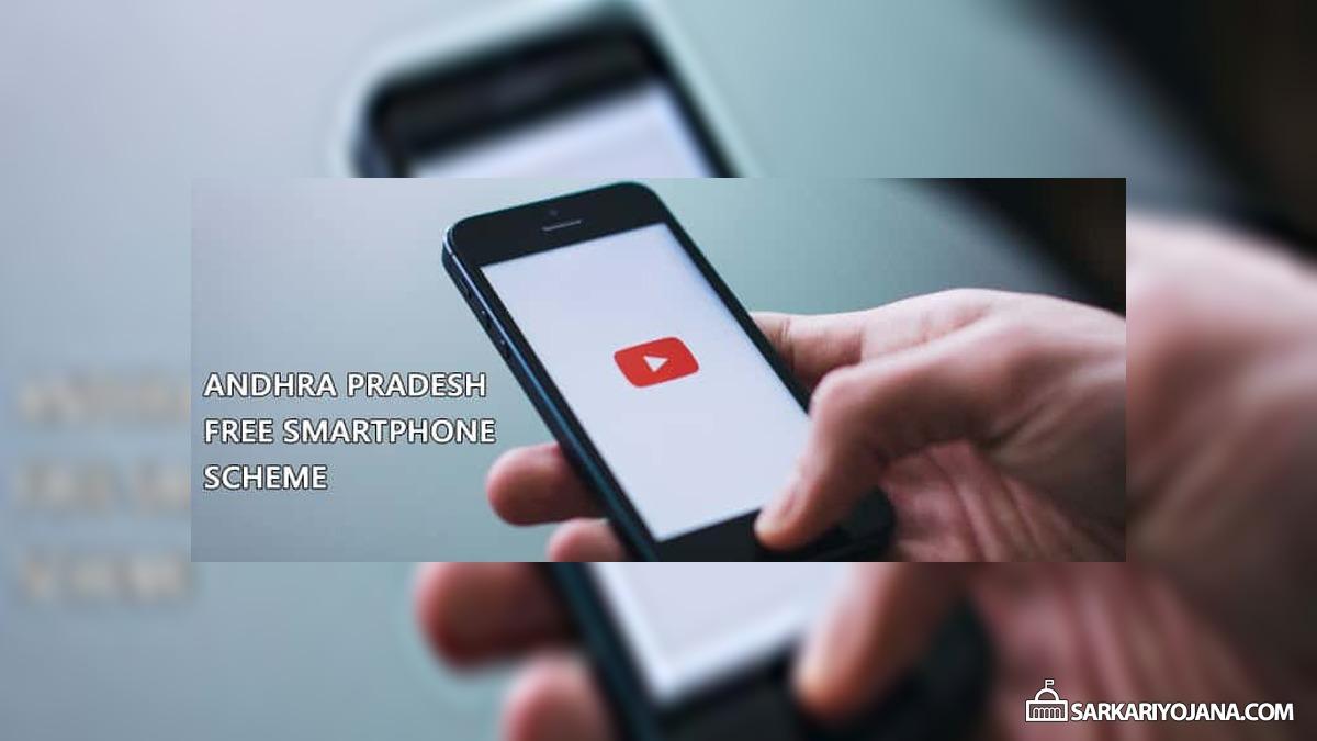 Andhra Pradesh free smartphone scheme