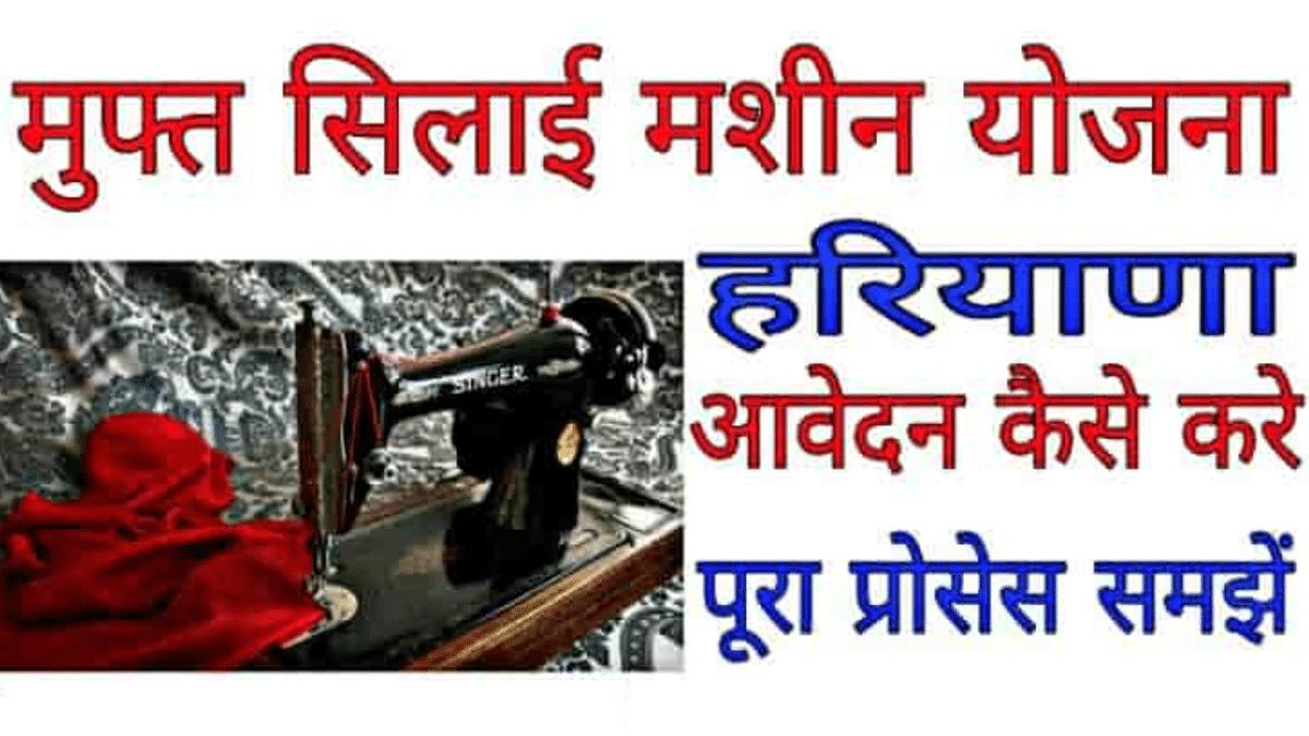 Haryana Free Sewing Machine Scheme Form Eligibility