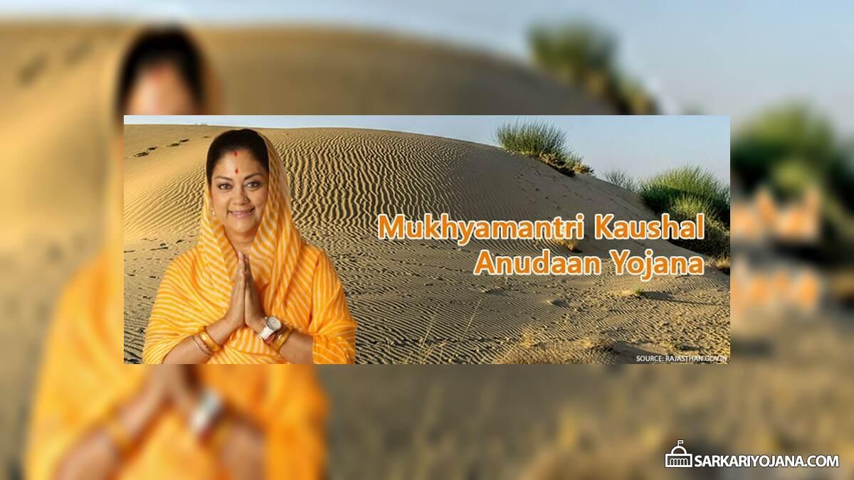 Mukhyamantri Kaushal Anudaan Yojana
