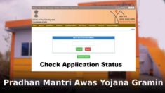 awaassoft.nic.in – PMAY Gramin Application Status & Beneficiary Details 2020