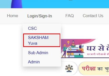 Saksham Yuva Link