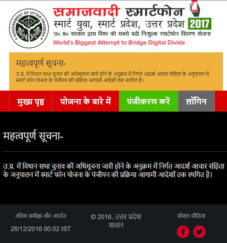 Samajwadi Smartphone Yojana Login / Registrations Disabled