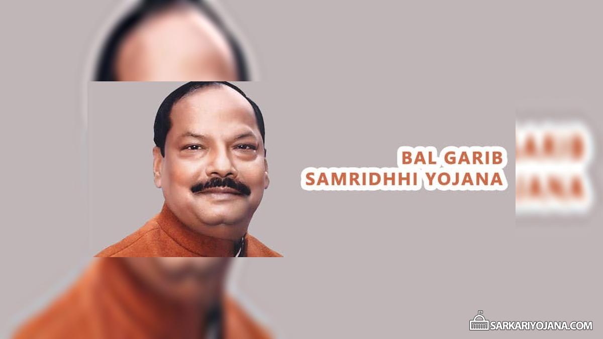 Bal Garib Samridhhi Yojana