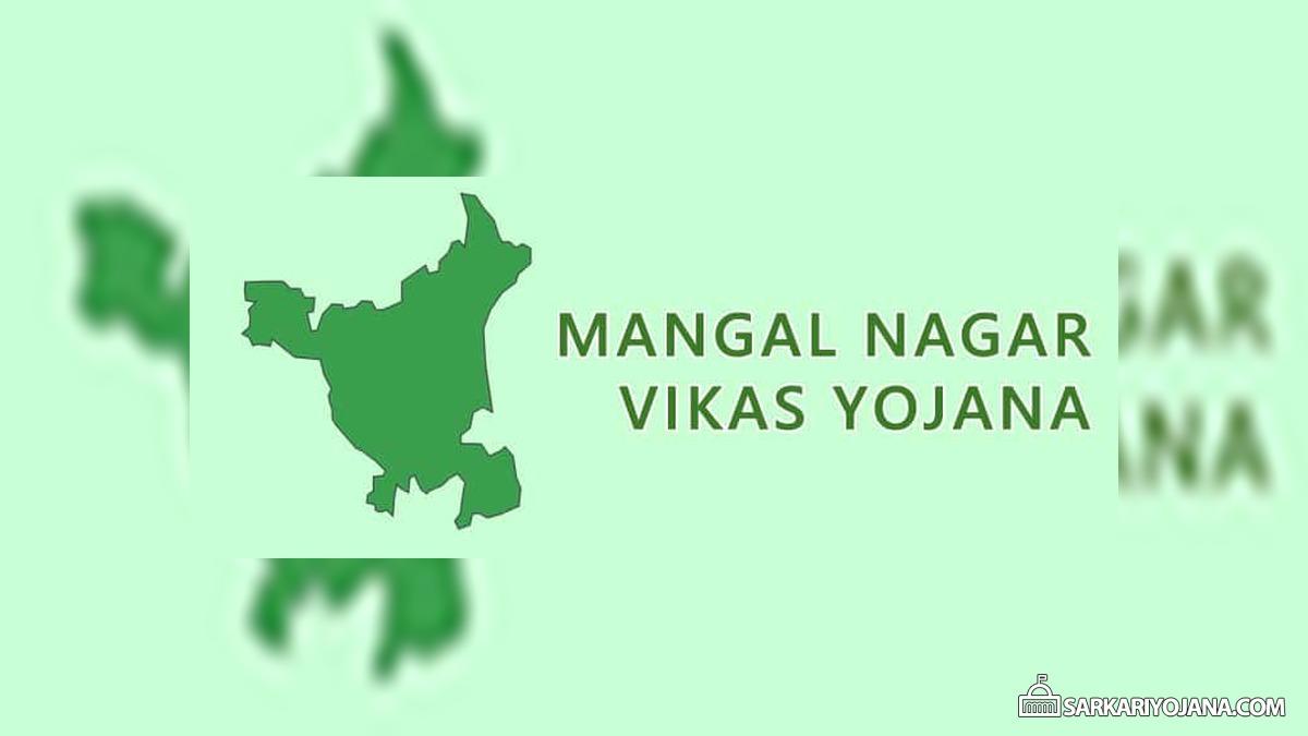 Mangal Nagar Vikas Yojana for Development of Urban Areas in Haryana