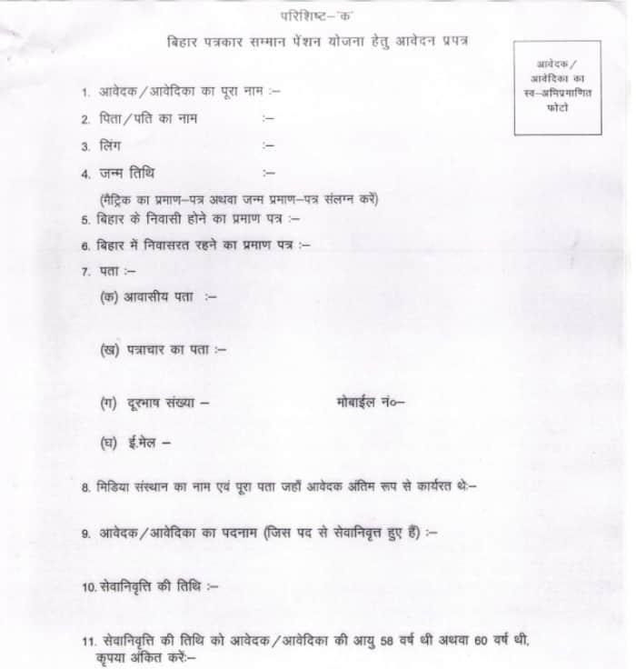 Patrakar Samman Yojana Pension Scheme Registration Form