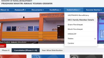 Pradhan Mantri Awas Yojana Gramin Beneficiary Details SECC List