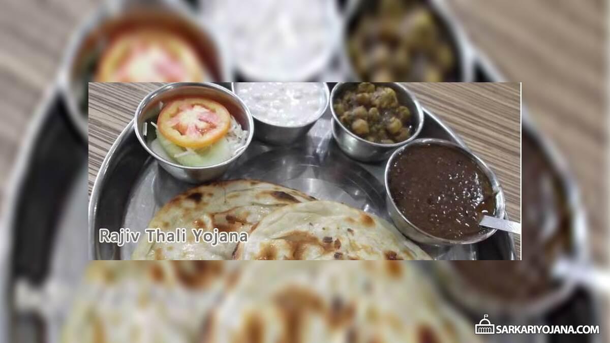 Rajiv Thali Yojana – Rs. 25 Meal Scheme in Himachal Pradesh