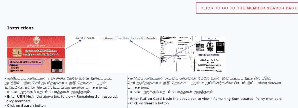Member search e card CMCHIS