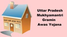 UP Mukhyamantri Gramin Awas Yojana 2020-2021 | Chief Minister Rural Housing Scheme in Uttar Pradesh