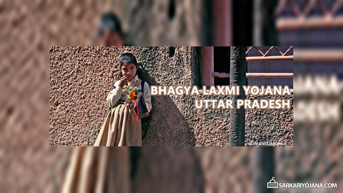 Bhagya Laxmi Yojana Uttar Pradesh