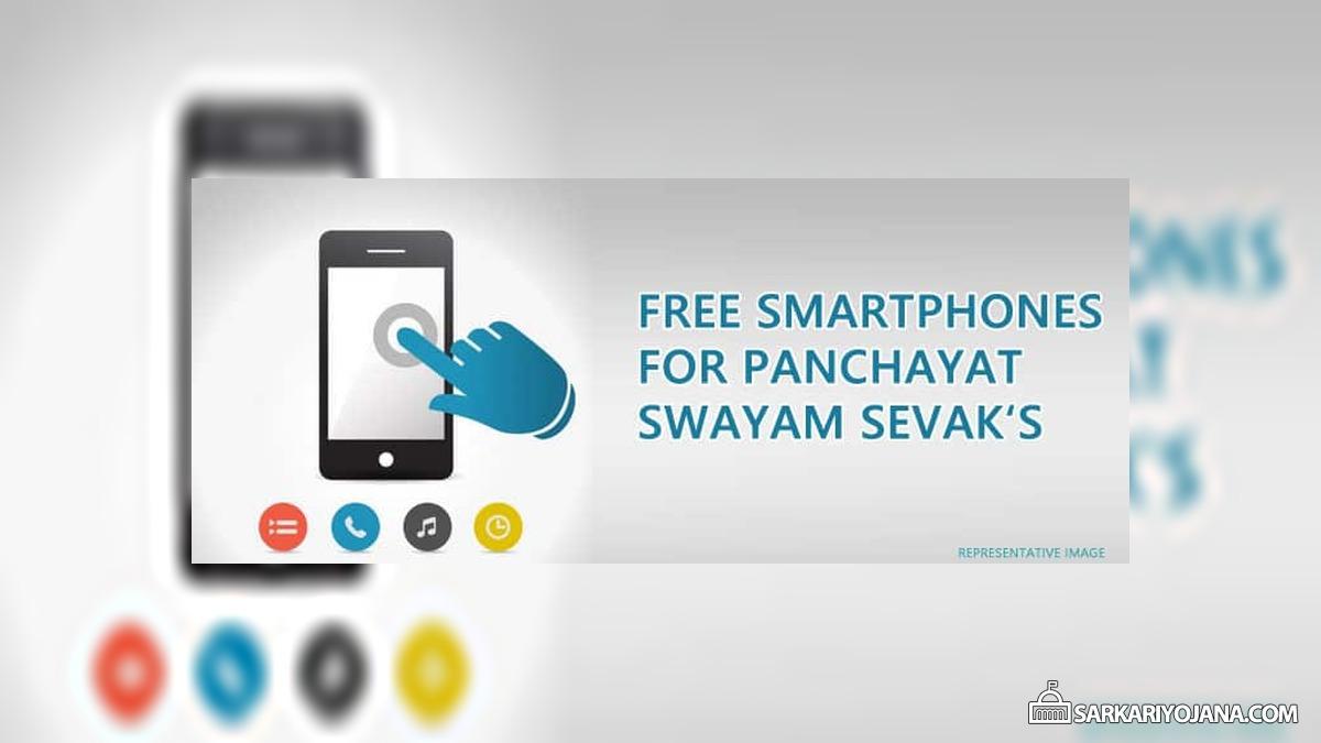 Free Smartphone Scheme Jharkhand