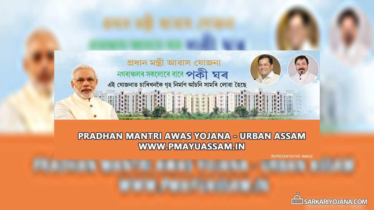 Pradhan Mantri Awas Yojana Assam 2020 Application Forms Download