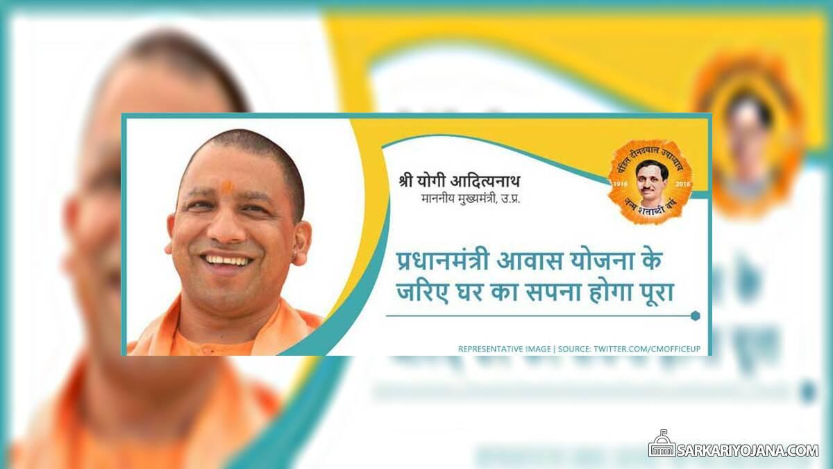 Pradhan Mantri Awas Yojana Uttar Pradesh