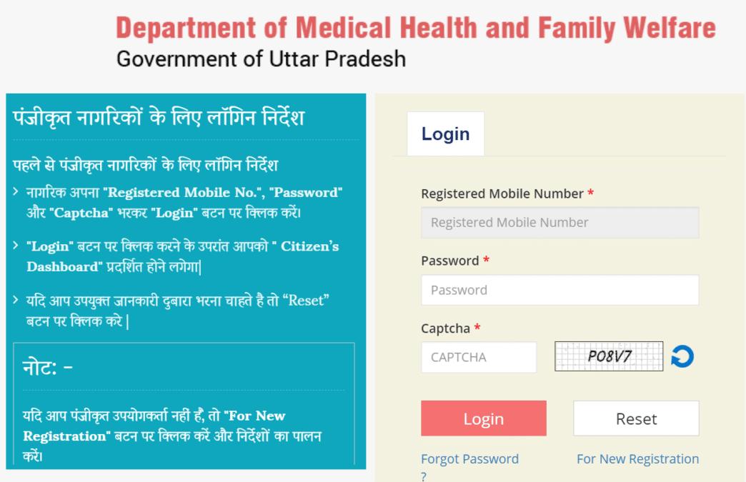 UP State Health Card Login