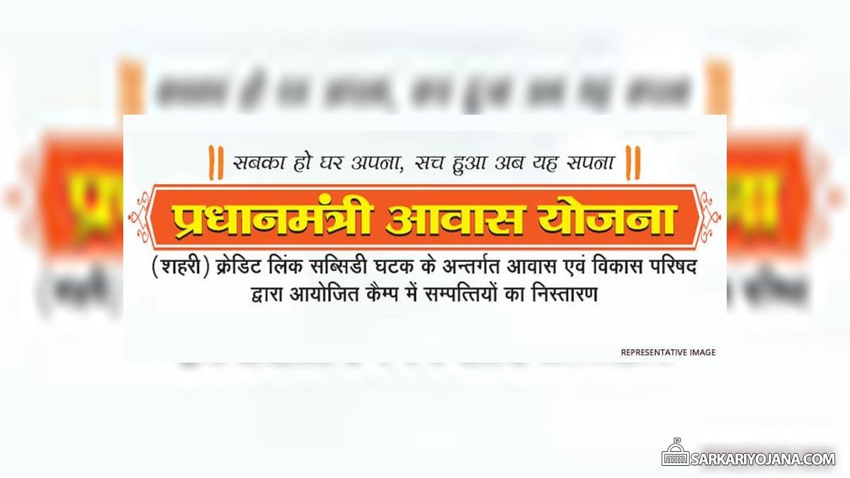 UPAVP Pradhan Mantri Awas Yojana