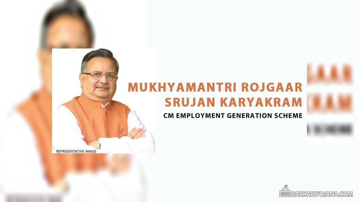 Mukhyamantri Rojgar Srujan Karyakram