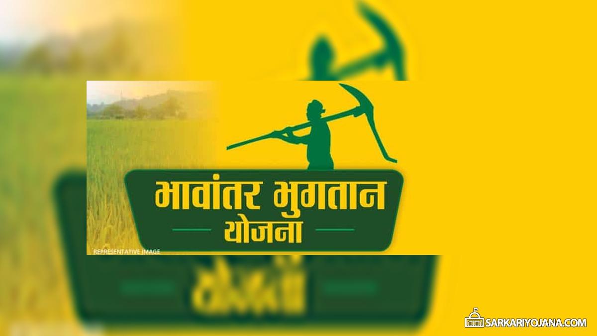 Mukhyamantri Bhavantar Bhugtan Yojana MP