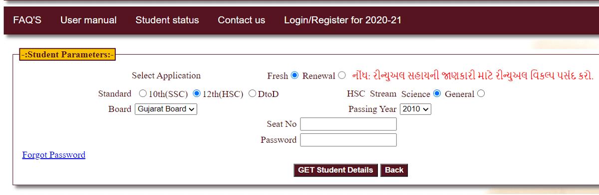Check MYSY Scholarship Student Status