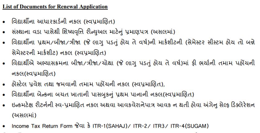 Gujarat MYSY Scholarship Documents List Renewal Application