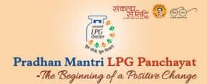 Pradhan Mantri LPG Panchayat Launched Under PMUY to Teach Women About LPG Usage