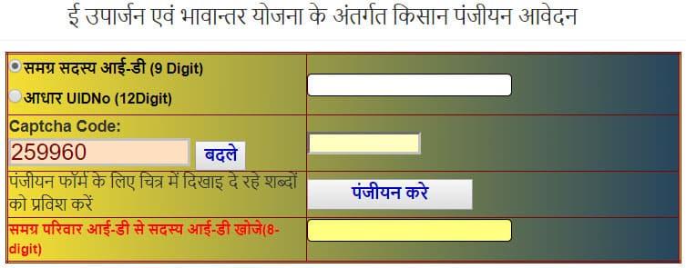 Bhavantar Bhugtan Yojana Registration