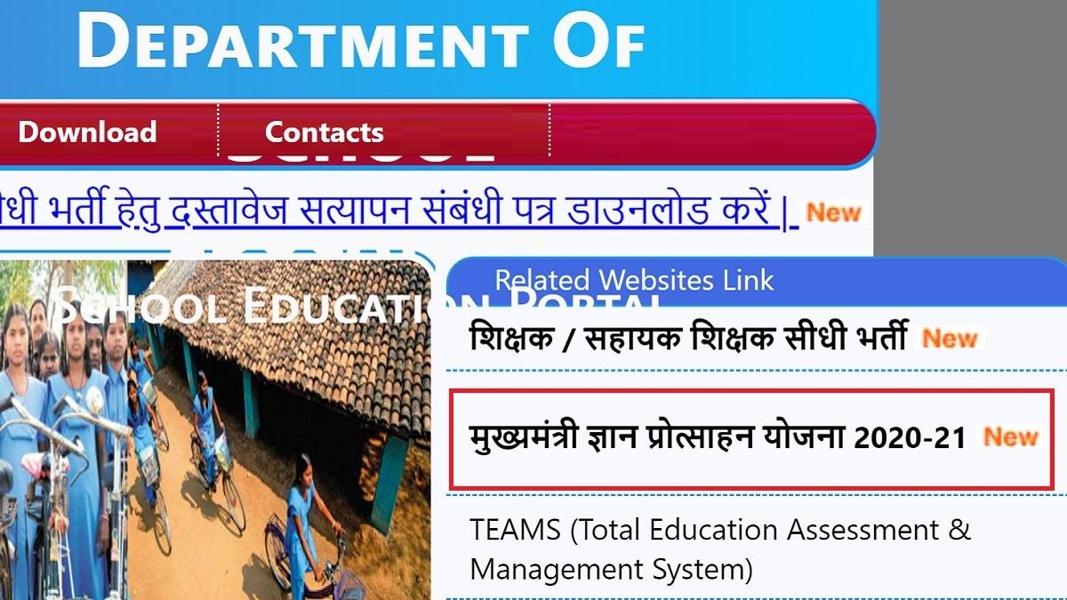CG Mukhyamantri Gyan Protsahan Yojana Application Form List