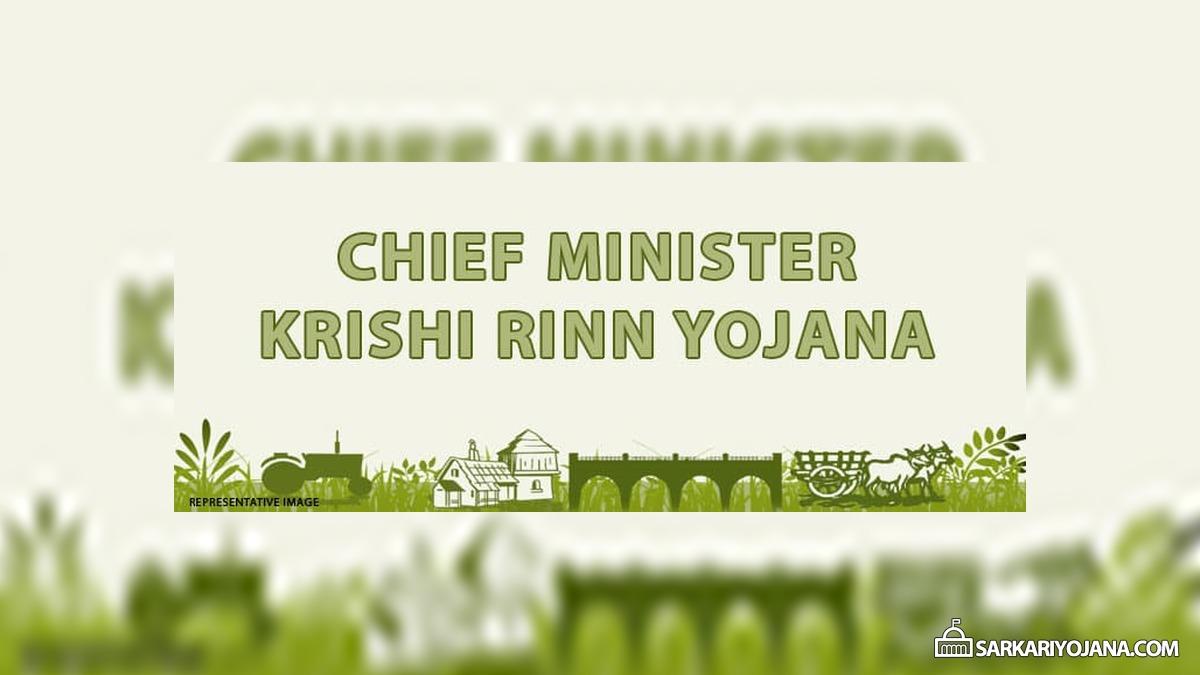 Chief Minister Krishi Rinn Yojana